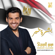 Hussain Al Jassmi Boushret Kheir free listening