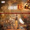 Aarti Worshipping Ganesha Krishna Rama Hanuman Ambe Maa EP