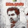 Madras Original Motion Picture Soundtrack