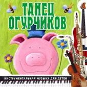 Танец огурчиков (Инструментальная музыка для детей)
