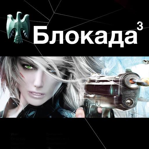 Блокада-3. Литературный сериал «Этногенез»