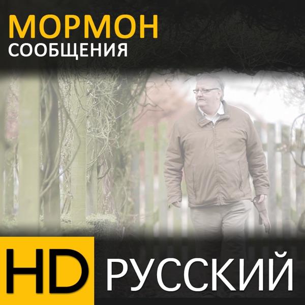Мормонские послания | HD | RUSSIAN