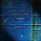 MYSTERY NIGHT TOUR 稲川淳二の怪談 Selection9 時間がない・・・