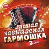 Суперлезгинка - Amur Uspaev