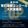 東京ニューシティ管弦楽団の公演の画像