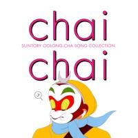 Chai Chai サントリー烏龍茶ソングコレクション