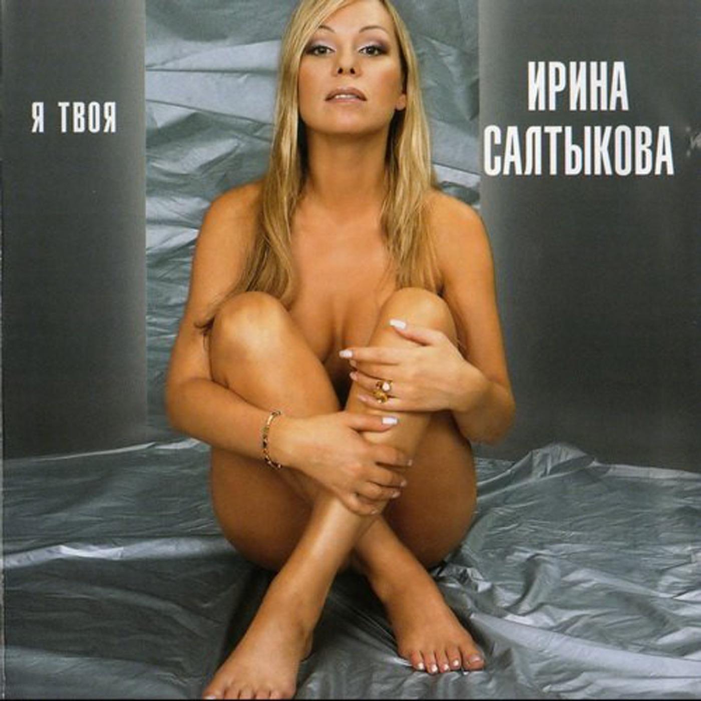 Фотографии ирины салтыковой в купальнике 9 фотография