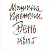 Синяя птица (Live) - Mashina Vremeni
