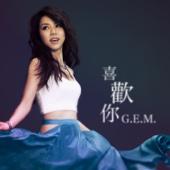G.E.M. - 喜歡你 artwork