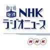 NHKラジオニュース