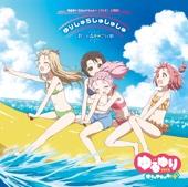 Yurishurashushushu (OP Theme Song) / Ohirune Universe (ED): TV anime