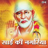 Sai Ki Nagariya