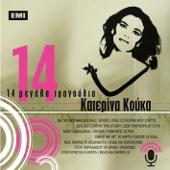 14 Μεγάλα Τραγούδια: Κατερίνα Κούκα