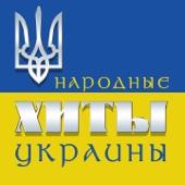 Народные хиты Украины