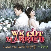 I Love You (with 오영결 Wu Ying Jie)