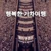 행복한 기차여행 - Single