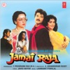 Jamai Raja (Original Motion Picture Soundtrack)