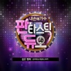 검은 행복 Black Happiness (Music from Fantastic Duo, Pt. 14) - Single