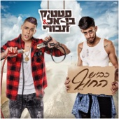 Kvish Hachof - Static & Ben El Tavori