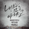 내 맘을 아냐고 Do You Know How I Feel - Single