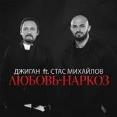 Любовь-наркоз (feat. Стас Михайлов) - GeeGun