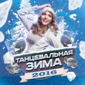 Танцевальная зима 2016