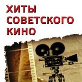 Хиты советского кино