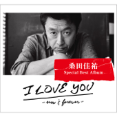 I Love You - Now & Forever