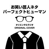 お笑い芸人ネタ オリエンタルラジオ パーフェクトヒューマン ORIGINAL COVER/NIYARI計画ジャケット画像