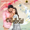 Gethu (Original Motion Picture Soundtrack) - EP