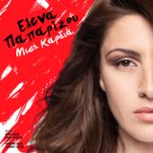 Misi Kardia - Helena Paparizou