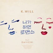 니가 하면 로맨스 You Call It Romance (feat. Davichi)