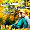 Orikkal Nee Chirichal