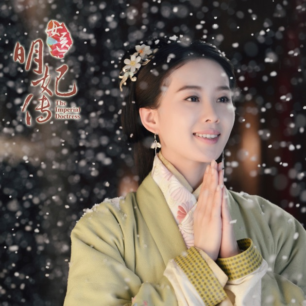 "The Rain Is Coming (TV Drama ""The Imperial Doctress"" Theme Song) - Lala Hsu"