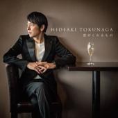 Kimiga Kurerumono - EP