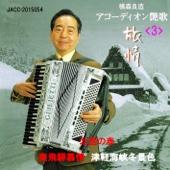 Kitaguni no haru by Accordion