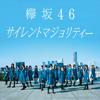 欅坂46 - サイレントマジョリティー アートワーク