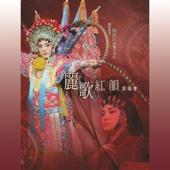 游龍戲鳳 - Lilian Yeung & Tam Sin Hung