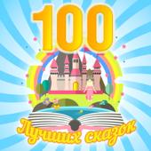 100 лучших сказок
