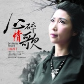 Tears in the Sky - Qian Tang