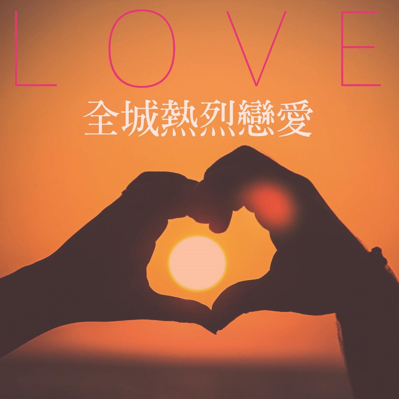 群星 - Love: 全城热烈恋爱