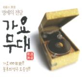명예의 전당 가요무대 Vol.1