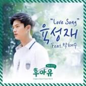 SUNGJAE YOOK - Love Song (feat. Park Hye Soo)  artwork