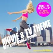 映画・TV有名テーマソング - ワークアウト・ダンス・リミックス