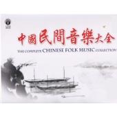 中國民間音樂大全