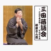 三田落語会~これぞ本寸法!~その85