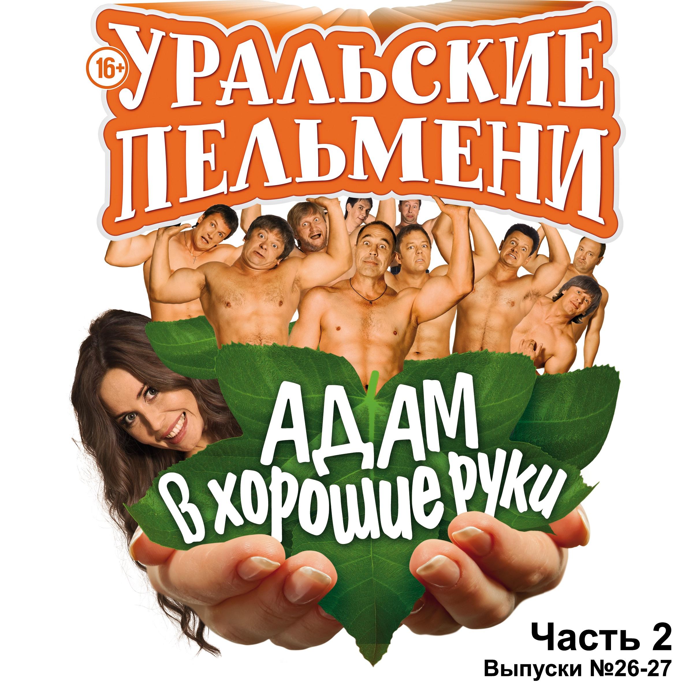 Уральские пельмени земля и люди смотреть онлайн 15 фотография