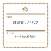 Skeleton Orchestra and Lilia (feat. Hatsune Miku)