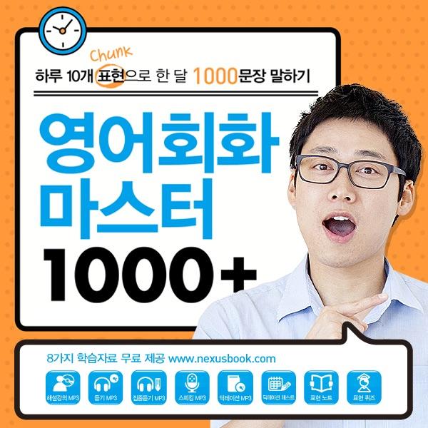 영어회화 마스터 1000 플러스 시리즈