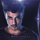 Мечтатели - Dima Bilan